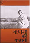 Gandhiji ke pavan prasang - Part 3 : Download Complete Ebook free