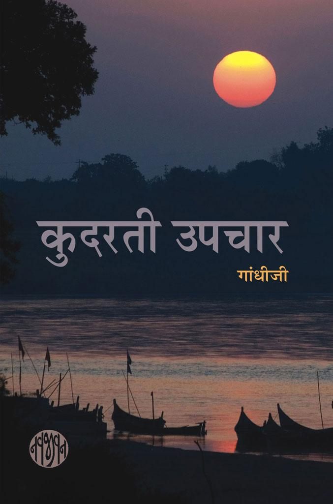 रामनाम : Download Complete Ebook free