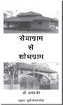 गाँधी की नैतिकत : Download Complete Ebook free