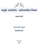 महात्मा का अध्यात्म : Download Complete Ebook free