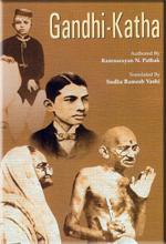 Gandhi-Katha
