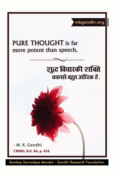 Mahatma Gandhi Quotes on Pure Thought
