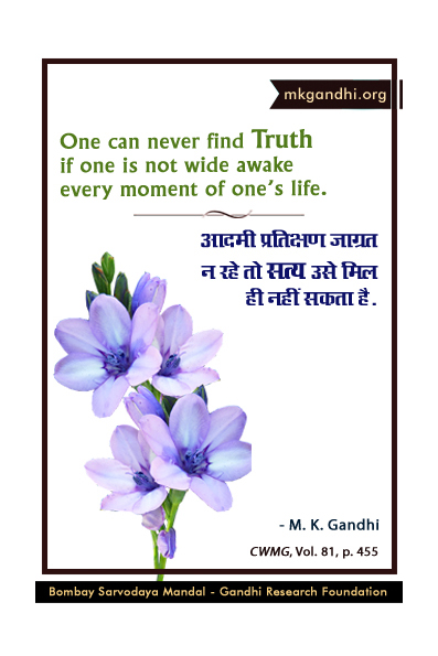Mahatma Gandhi Forum: Gandhi's Thoughts on Truth
