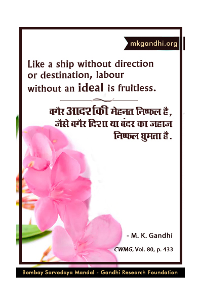 Mahatma Gandhi Quotes on Ideal