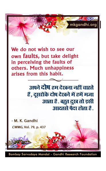 Mahatma Gandhi Quotes on Faults