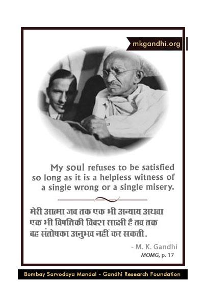 Mahatma Gandhi Quotes on Soul