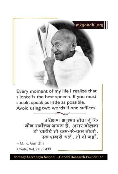 Mahatma Gandhi Quote on Silence