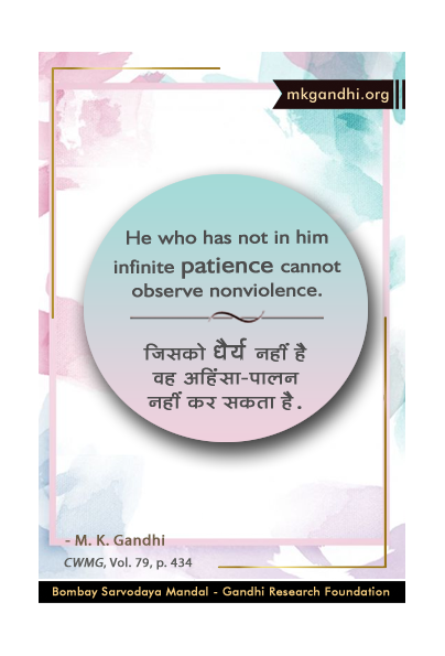 Mahatma Gandhi Quotes on Patience