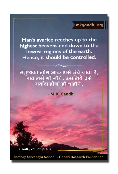 Mahatma Gandhi Quotes on Avarice