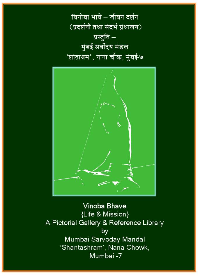 Poster Exhibition on life & works of Acharya Vinoba Bhave